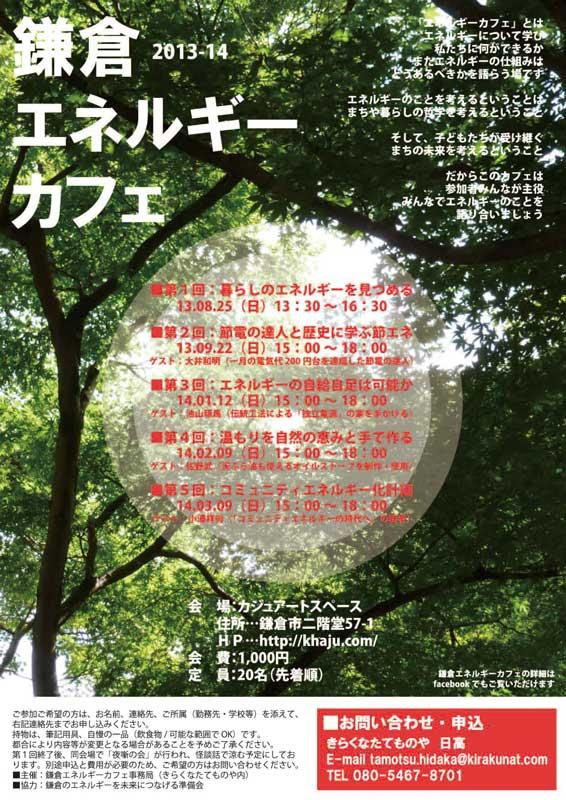 03-1) 2013鎌倉エネルギーカフェチ