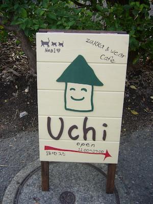 Uchi_3