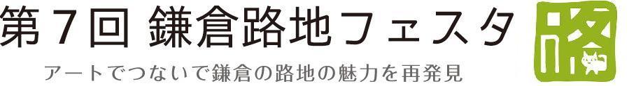 第7回 鎌倉路地フェスタ